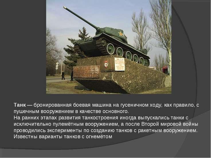Танк— бронированная боевая машина на гусеничном ходу, как правило, с пушечны...