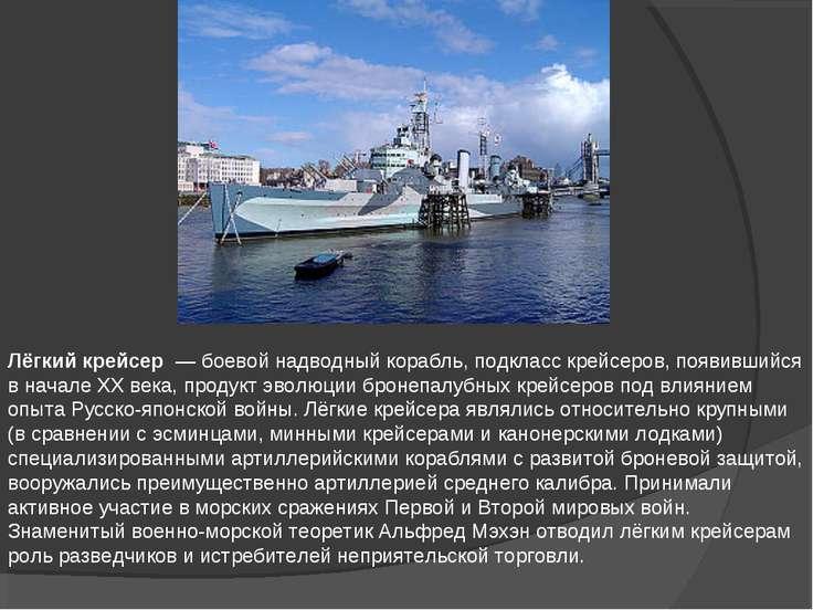 Лёгкий крейсер — боевой надводный корабль, подкласс крейсеров, появившийся в...