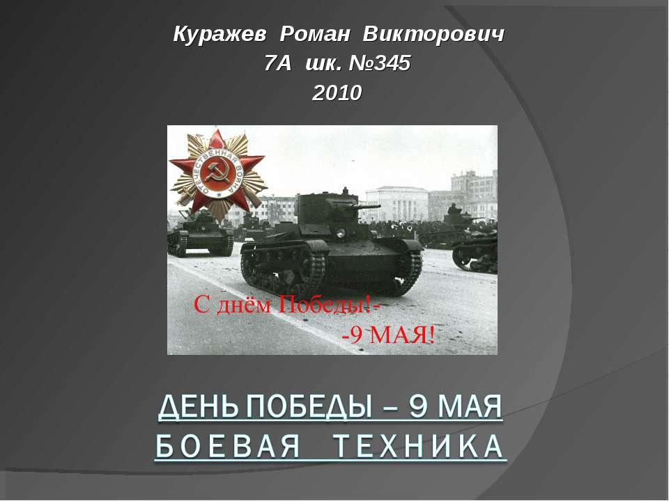 Куражев Роман Викторович 7А шк. №345 2010