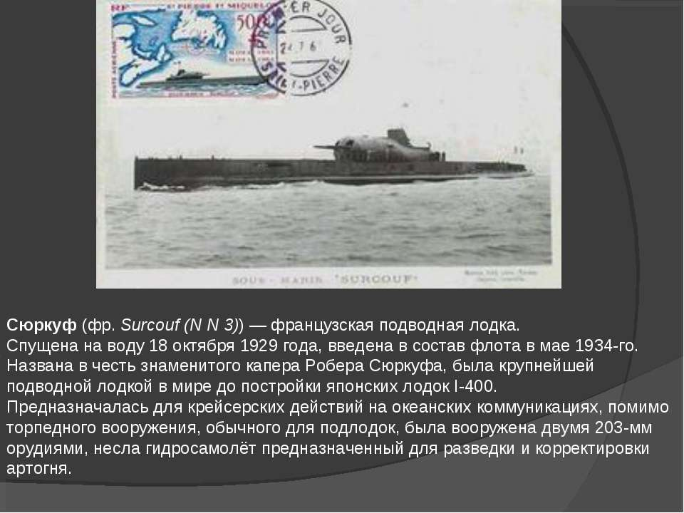 Сюркуф (фр.Surcouf (N N 3)) — французская подводная лодка. Спущена на воду 1...