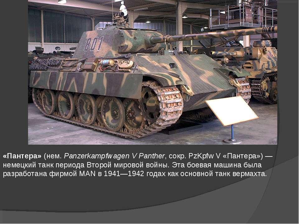 «Пантера» (нем. Panzerkampfwagen V Panther, сокр. PzKpfw V «Пантера»)— немец...