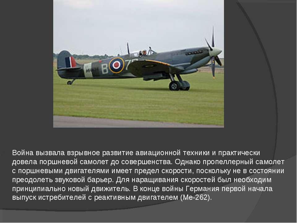Война вызвала взрывное развитие авиационной техники и практически довела порш...