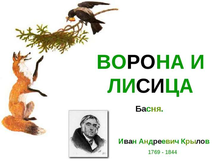 ВОРОНА И ЛИСИЦА Иван Андреевич Крылов Басня. 1769 - 1844