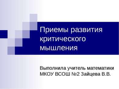 Приемы развития критического мышления Выполнила учитель математики МКОУ ВСОШ ...