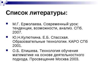 Список литературы: М.Г. Ермолаева. Современный урок: тенденции, возможности, ...