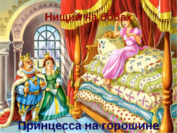 Нищий на бобах Принцесса на горошине