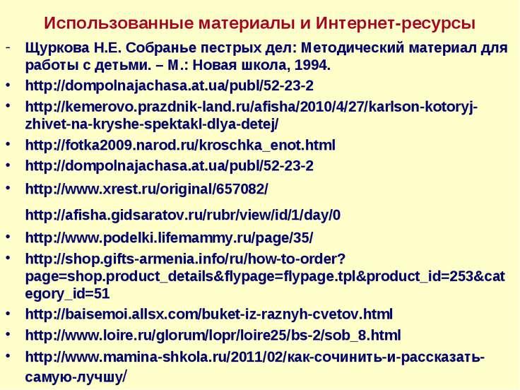 Использованные материалы и Интернет-ресурсы Щуркова Н.Е. Собранье пестрых дел...