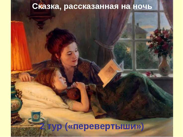 2 тур («перевертыши») Сказка, рассказанная на ночь