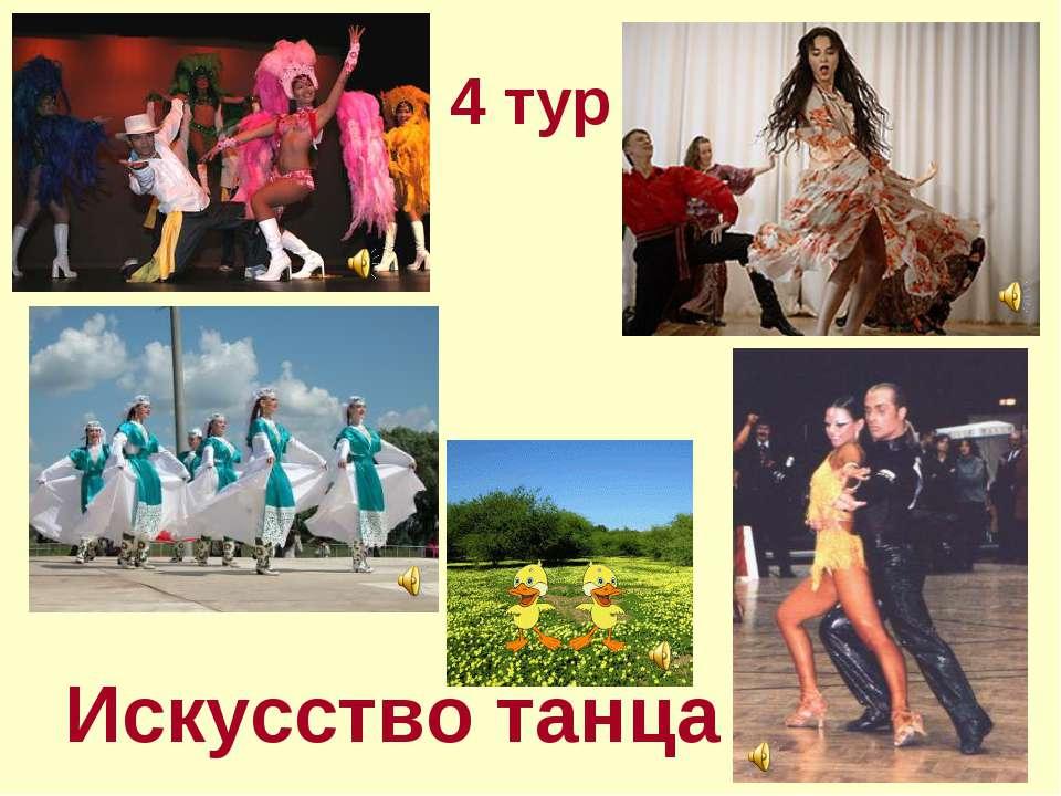 4 тур Искусство танца