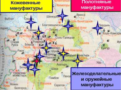 Железоделательные и оружейные мануфактуры Кожевенные мануфактуры Полотняные м...