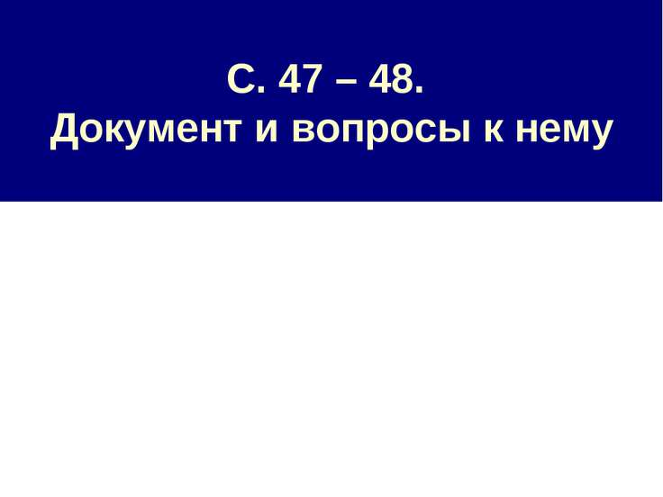 С. 47 – 48. Документ и вопросы к нему