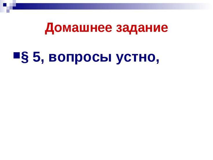 Домашнее задание § 5, вопросы устно,