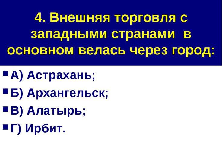 4. Внешняя торговля с западными странами в основном велась через город: А) Ас...