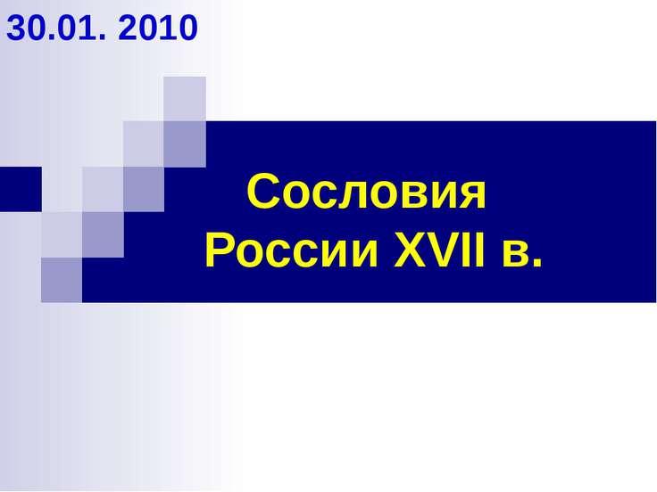 Сословия России XVII в. 30.01. 2010