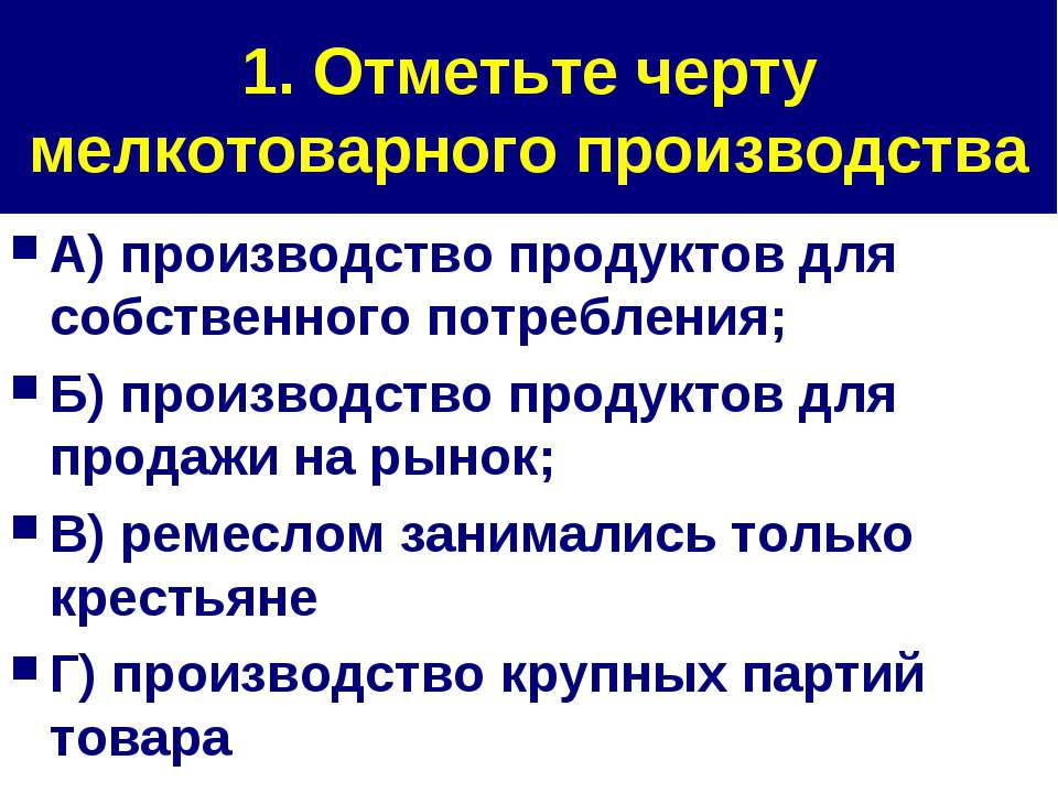 1. Отметьте черту мелкотоварного производства А) производство продуктов для с...