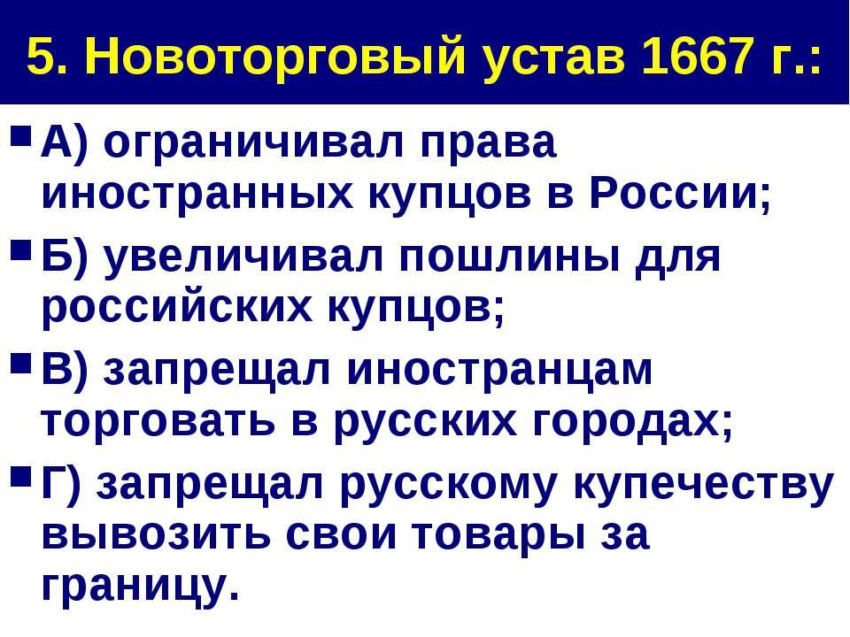 5. Новоторговый устав 1667 г.: А) ограничивал права иностранных купцов в Росс...