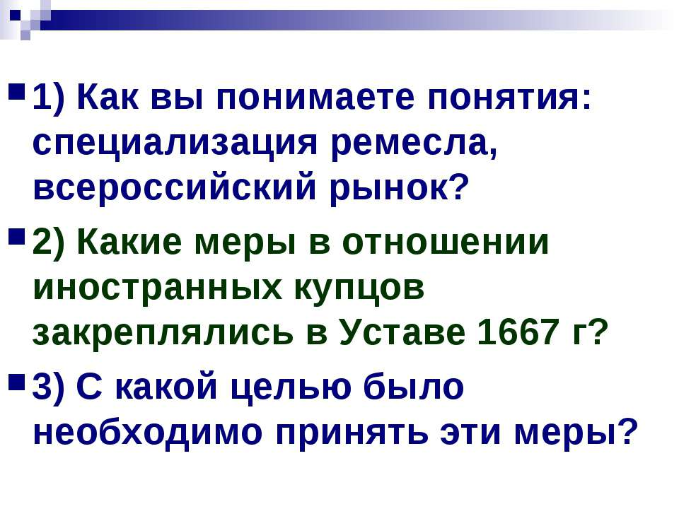 1) Как вы понимаете понятия: специализация ремесла, всероссийский рынок? 2) К...