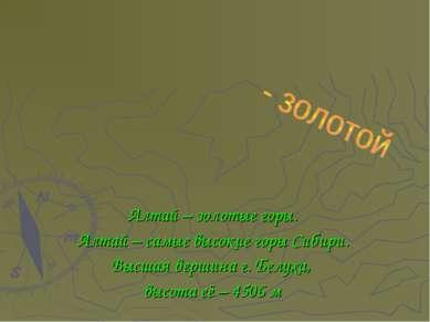 Алтай – золотые горы. Алтай – самые высокие горы Сибири. Высшая вершина г. Бе...