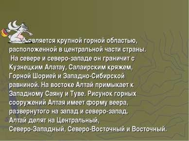 Алтай является крупной горной областью, расположенной в центральной части стр...