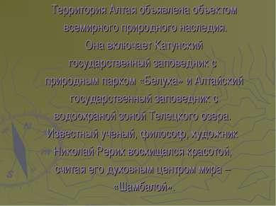 Территория Алтая объявлена объектом всемирного природного наследия. Она включ...