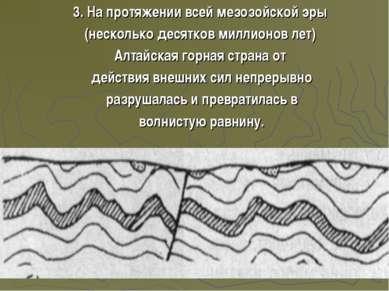 3. На протяжении всей мезозойской эры (несколько десятков миллионов лет) Алта...