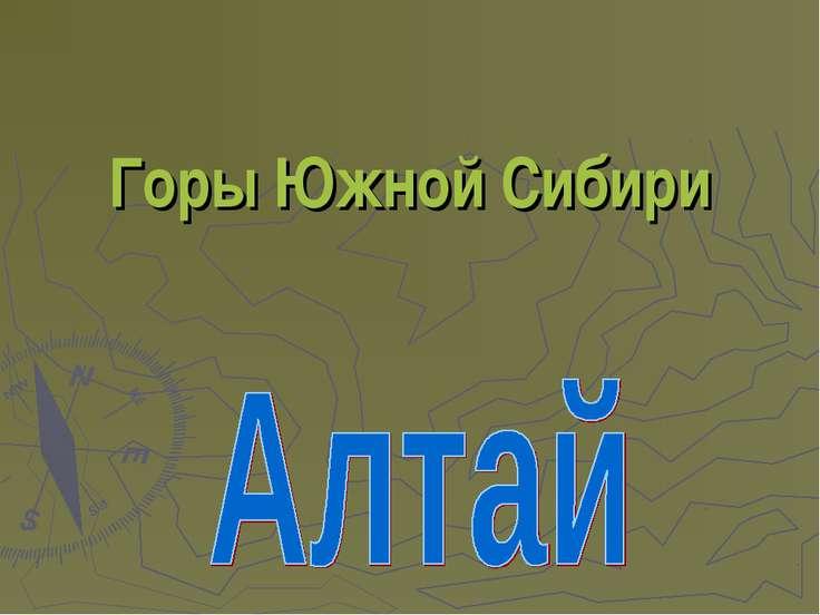 Горы Южной Сибири