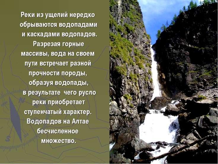 Реки из ущелий нередко обрываются водопадами и каскадами водопадов. Разрезая ...