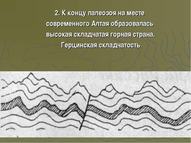 2. К концу палеозоя на месте современного Алтая образовалась высокая складчат...