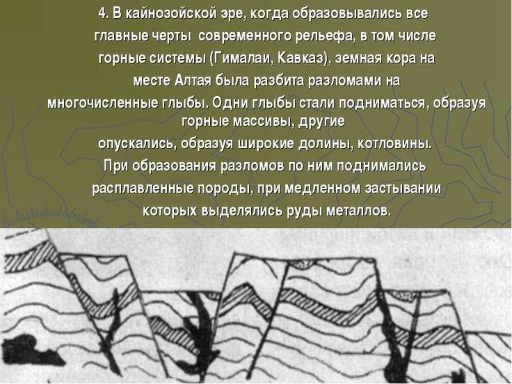 4. В кайнозойской эре, когда образовывались все главные черты современного ре...