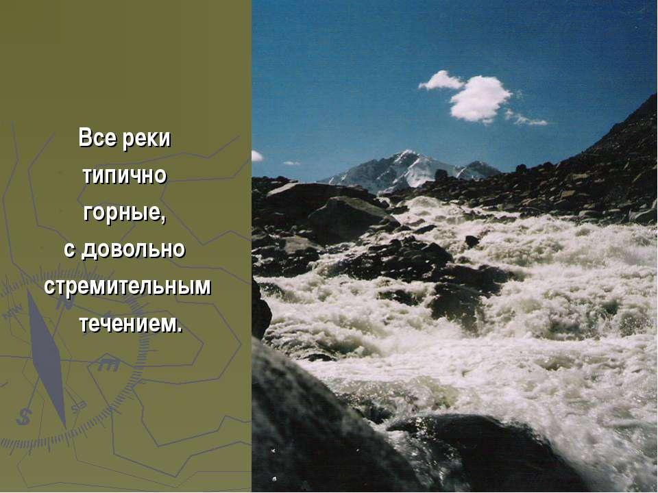 Все реки типично горные, с довольно стремительным течением.