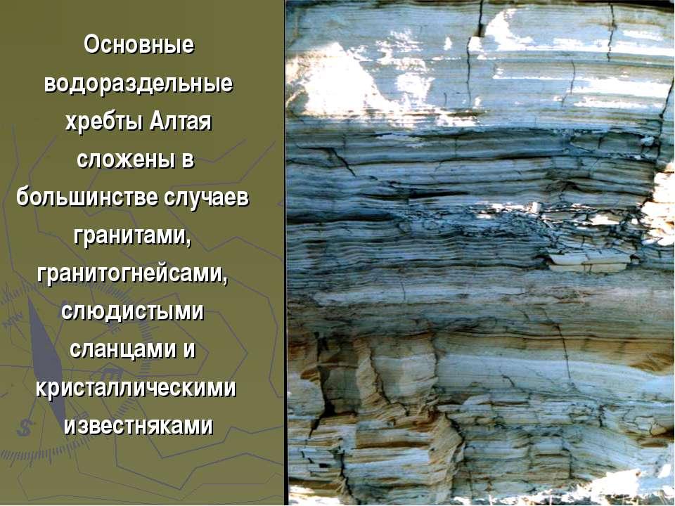 Основные водораздельные хребты Алтая сложены в большинстве случаев гранитами,...