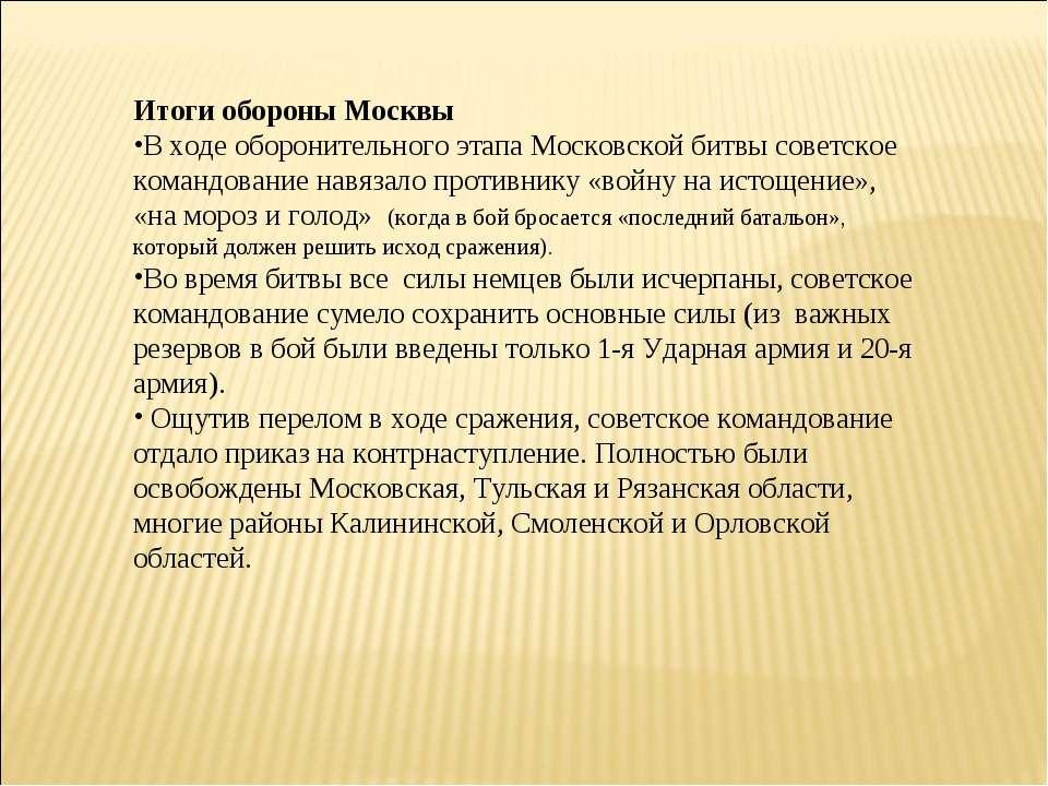 Итоги обороны Москвы В ходе оборонительного этапа Московской битвы советское ...