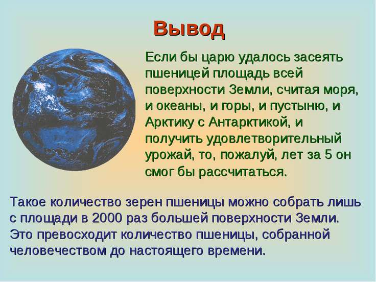 Вывод Если бы царю удалось засеять пшеницей площадь всей поверхности Земли, с...