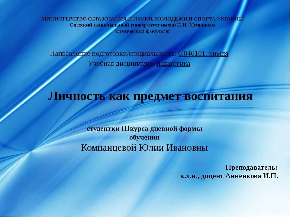 МИНИСТЕРСТВО ОБРАЗОВАНИЯ И НАУКИ, МОЛОДЕЖИ И СПОРТА УКРАИНЫ Одесский национал...
