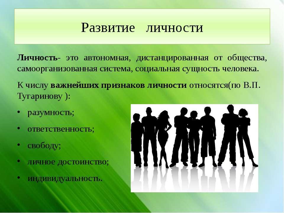 Развитие личности Личность- это автономная, дистанцированная от общества, сам...
