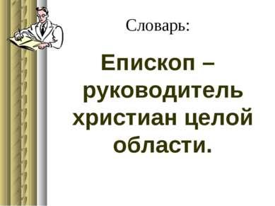 Словарь: Епископ – руководитель христиан целой области.