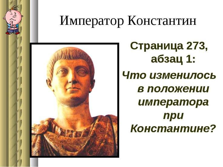Император Константин Страница 273, абзац 1: Что изменилось в положении импера...