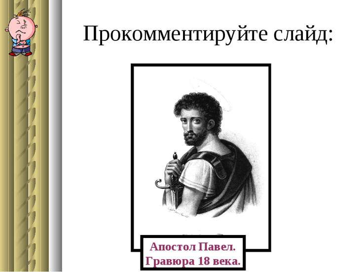 Прокомментируйте слайд: Апостол Павел. Гравюра 18 века.