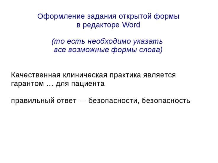 Оформление задания открытой формы в редакторе Word (то есть необходимо указат...