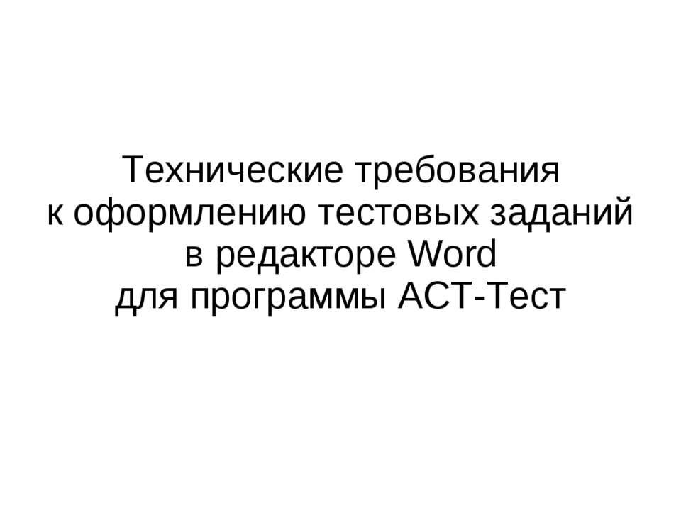 Технические требования к оформлению тестовых заданий в редакторе Word для про...