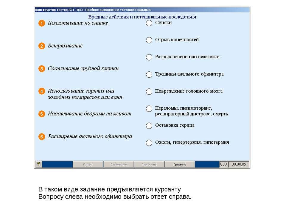 В таком виде задание предъявляется курсанту Вопросу слева необходимо выбрать ...