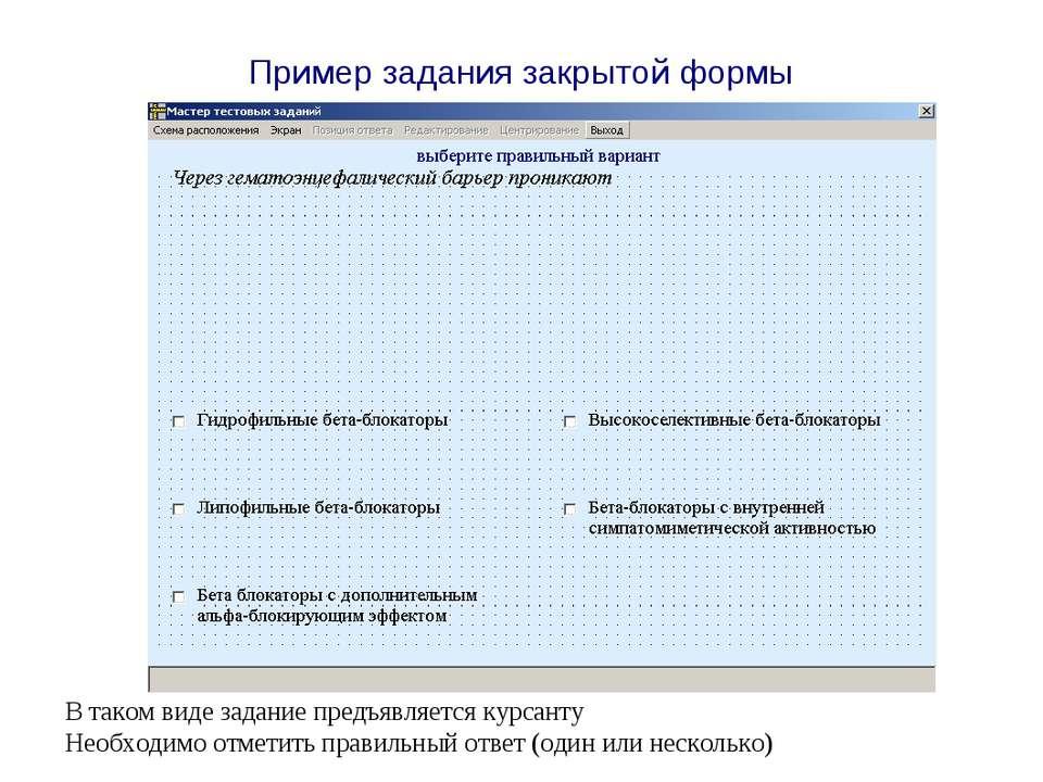 Пример задания закрытой формы В таком виде задание предъявляется курсанту Нео...