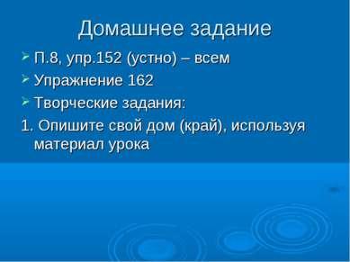 Домашнее задание П.8, упр.152 (устно) – всем Упражнение 162 Творческие задани...