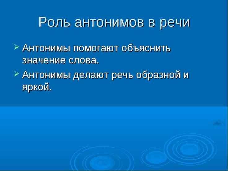Роль антонимов в речи Антонимы помогают объяснить значение слова. Антонимы де...