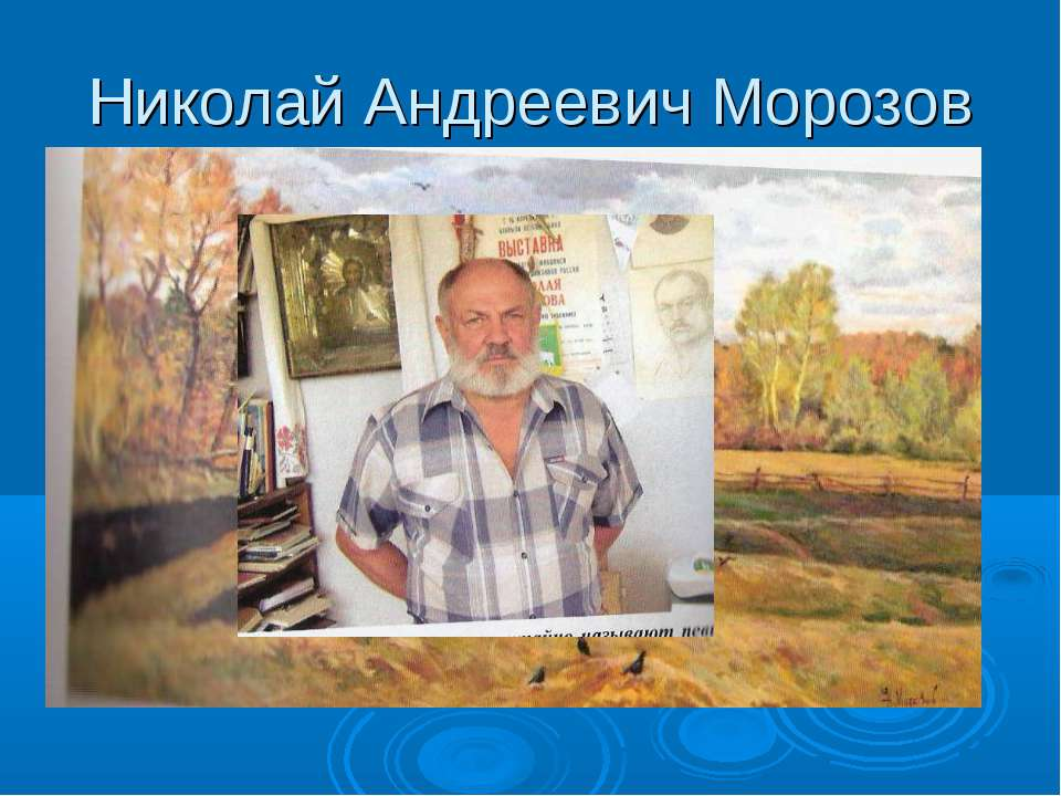 Николай Андреевич Морозов