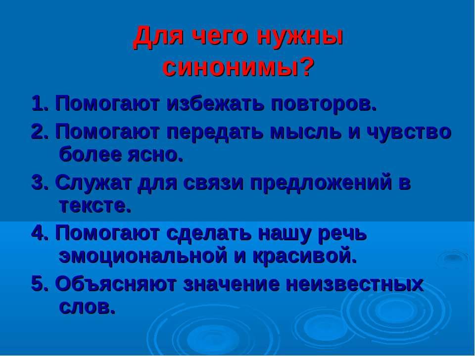 Доклад На Тему Словари Русского Языка