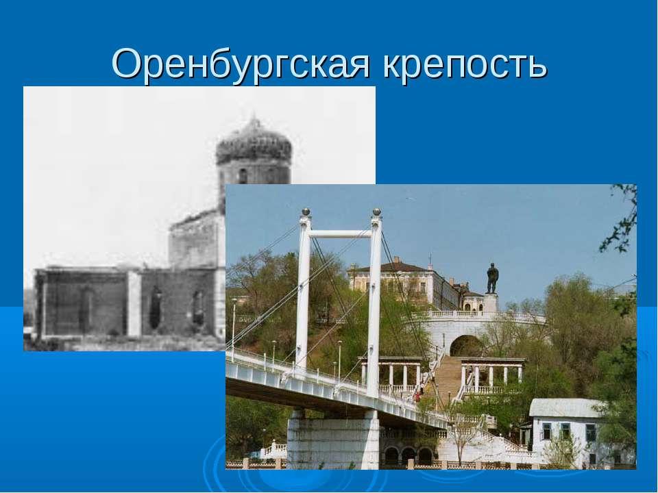 Оренбургская крепость