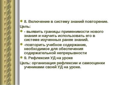 8. Включение в систему знаний повторение. Цель: - выявить границы применимост...