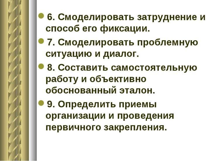 6. Смоделировать затруднение и способ его фиксации. 7. Смоделировать проблемн...