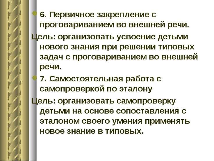 6. Первичное закрепление с проговариванием во внешней речи. Цель: организоват...